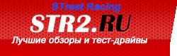 Авто новости и обзоры новинок, тест-драйвы на STR2.RU