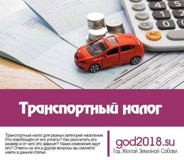 Ставки налога на транспорт иркутска онлайн заработать в интернете на рулетке отзывы
